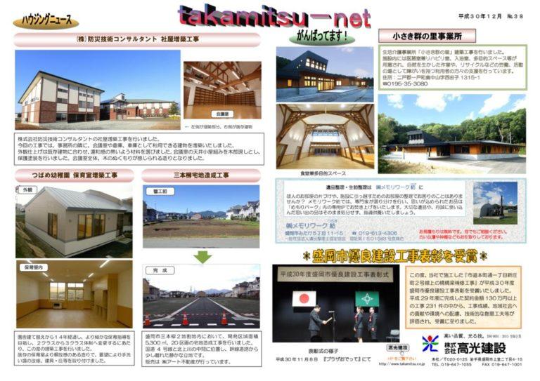 Takamitsu-net No.38